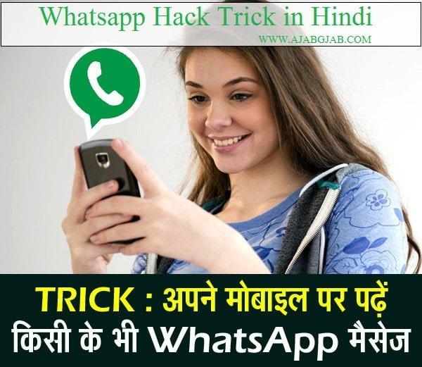 Whatsapp Hack Trick in Hindi