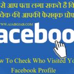 इस ट्रिक से आप पता लगा सकते है कि किस-किस ने चेक की आपकी फेसबुक प्रोफाइल