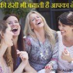 समुद्र शास्त्र के अनुसार आपकी हंसी भी बताती है आपका नेचर