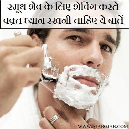 Shaving Tips in Hindi