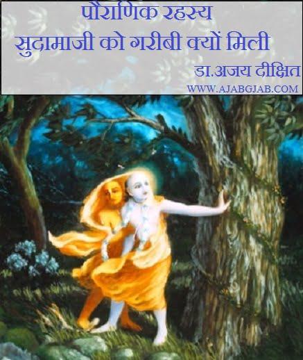 Shri Krishna Sudama Story in Hindi, Sudama ko garibi kyon mili,