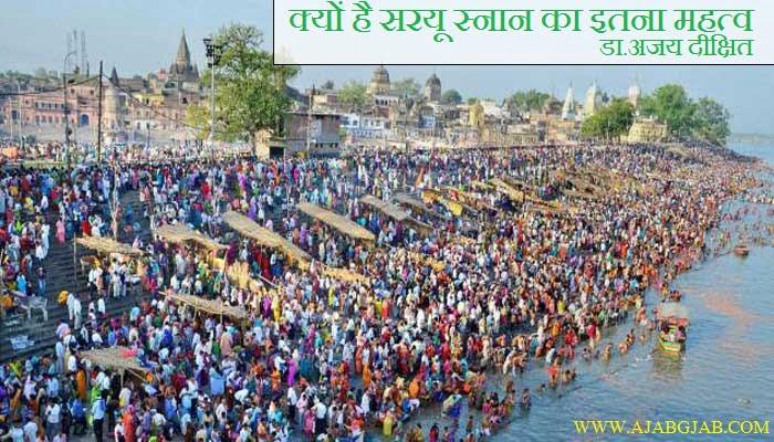 saryu-me-shraddhalu-ayodhya