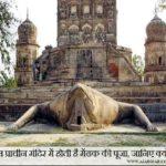 इस प्राचीन मंदिर में होती है मेंढक की पूजा, जानिए क्यों?