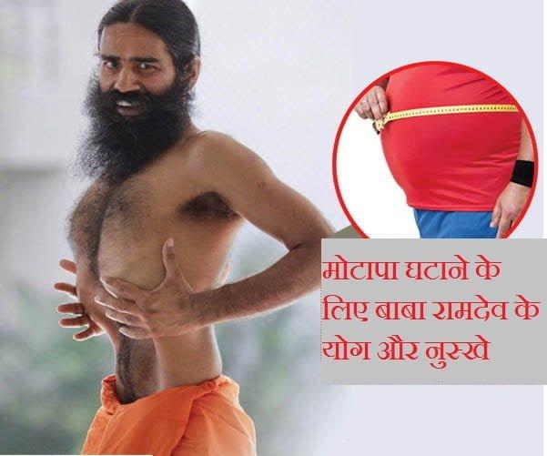 Baba Ramdev Tips For Weight Loss