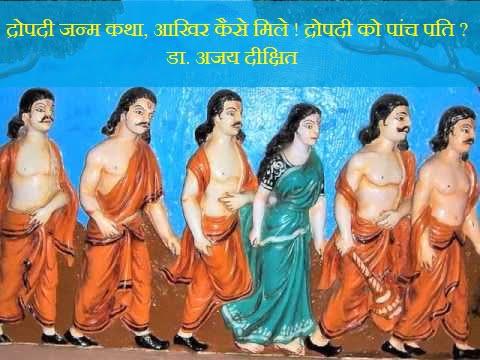 Dropdi Janam Katha, Hindi, Kahani,