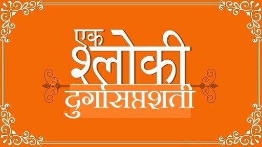 Ek Shloki Durga Saptashati