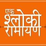 एक श्लोकी रामायण- इस एक मंत्र के जाप से मिलता है संपूर्ण रामायण पढ़ने का फल