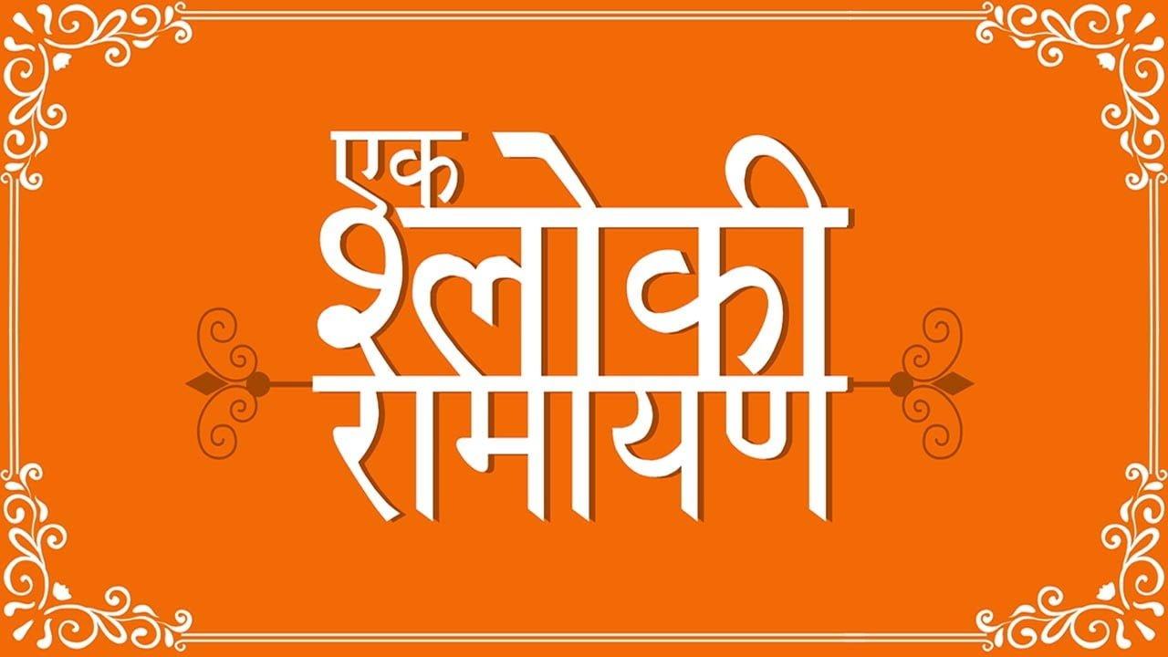 Ek Shloki Ramayana : Ramayana in one shloka