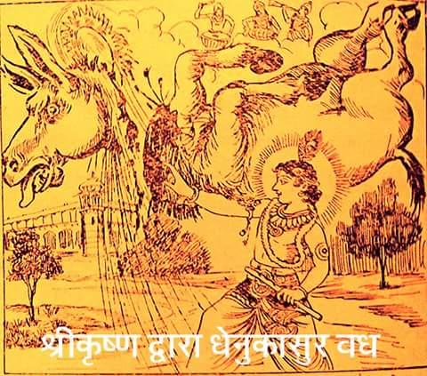 Dhenukasura Story in Hindi, Dhenukasura Killing, Dhenukasura Demon ki kahani,