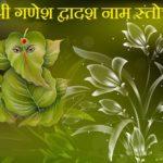 श्री गणेश द्वादश नाम स्तोत्र : इसका जप करने से गणेश जी दूर कर देते हैं सब विघ्न और बाधाएं