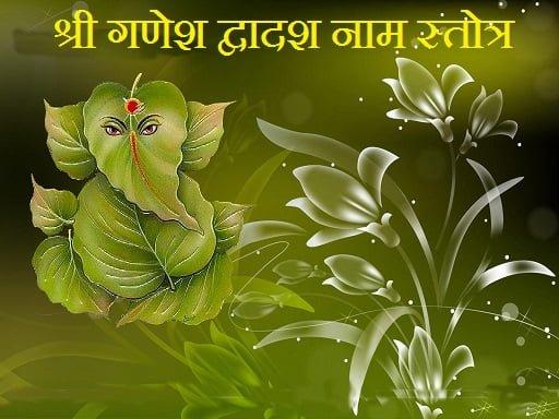 Ganesh Dwadash Naam Stotram