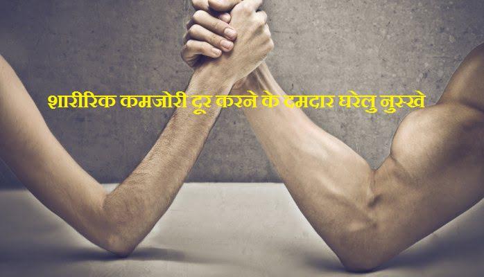 weakness door karne ke upay, Hindi