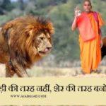 बोध कथा – लोमड़ी की तरह नहीं, शेर की तरह बनो