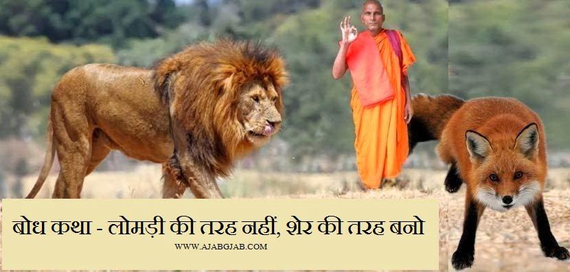 Hindi Bodh Katha, Kahani, Story, Lion and Fox,
