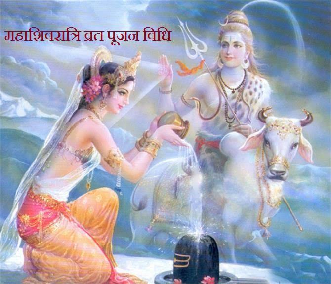 Mahashivratri Vrat Pujan Vidhi,