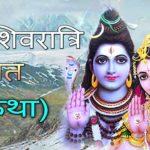 महाशिवरात्रि व्रत कथा : Mahashivratri Vrat Katha
