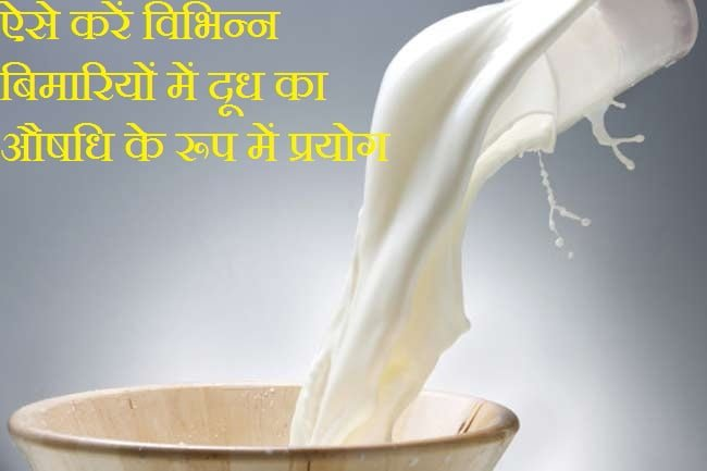 Milk As Medicine in Hindi, Gharelu Nuskhe, Health Benefits,