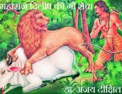 Maharja Dilip Story in Hindi, Khanai, Maharaj Dilip Ki Gau Bhakti,