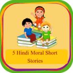 5 प्रेरक हिंदी लघु कथाएं : 5 Moral Hindi Short Stories