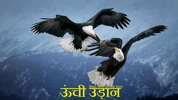Motivational Story in Hindi, Hindi Kahani, Hindi Inspirational Story, Unchi Udaan