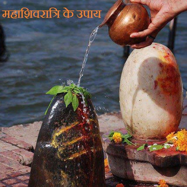 Mahashivratri Ke Upay , Maha Shivratri Ke Totke, Hindi