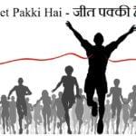 Jeet Pakki Hai – जीत पक्की है