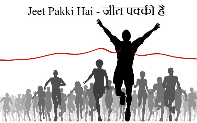 Hindi Motivational Poem on Success - Jeet pakki hai.