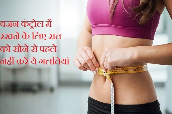 Weight Control Tips For Night in Hindi