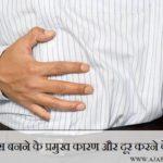 पेट में गैस बनने के प्रमुख कारण और दूर करने के उपाय
