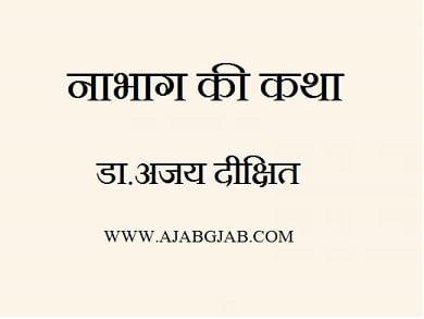 Story of Nabhaga in Hindi, Katha, Kahani,