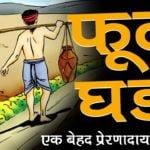 फूटा घड़ा – Hindi Moral Story