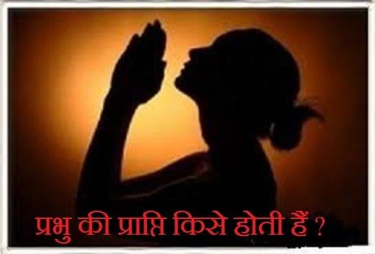 Hindi Devotional Story, Spiritual Story in Hindi, Prabhu Ki Prapti