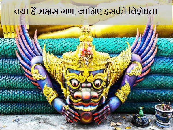 Know About Rakshasa Gana