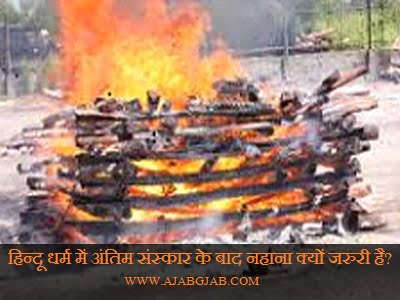 Why Bathing After Hindu Funeral Ceremony