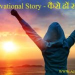Hindi Motivational Story: Kaise Ho Safal – कैसे हों सफल