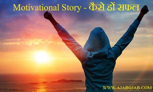 Hindi Motivational Story: Kaise Ho Safal
