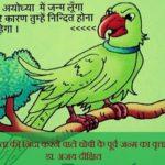 सीता की निंदा करने वाले धोबी के पूर्व जन्म का वृत्तान्त