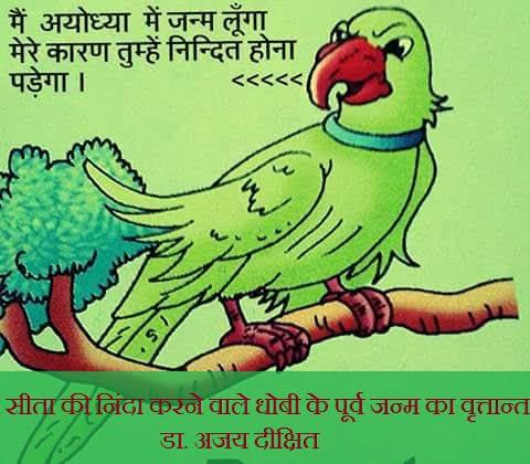 Dhobi ke purva janam ki kahani, Ramayan,