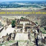 जानिए आज कहां स्तिथ है महाभारत के प्राचीन शहर