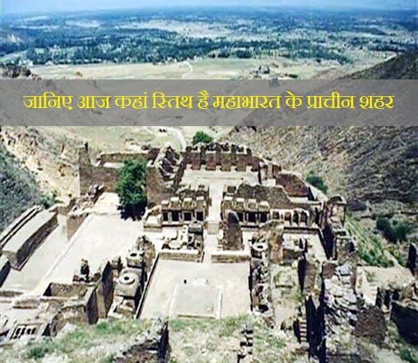 Ancient Cities Of Mahabharat, Hindi Story, Kahani, Informationa,