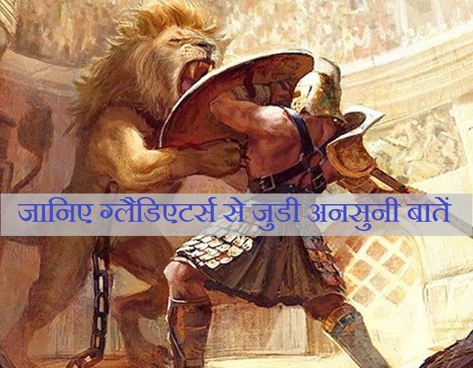 Facts About Gladiators, Hindi, Story, History, Kahani,