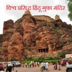 विश्व प्रसिद्ध हिंदू गुफा मंदिर
