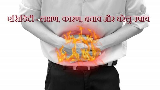 Acidity, Symptoms, Causes, Prevention, Home Remedies, Hindi,