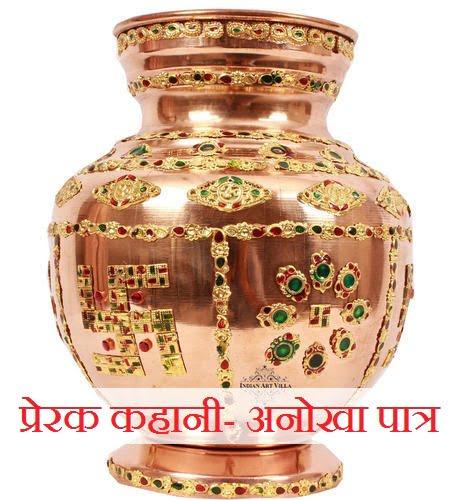 Prerak Kahani, Anokha Patr, Hindi, Moral Story, Prearak Prasang,