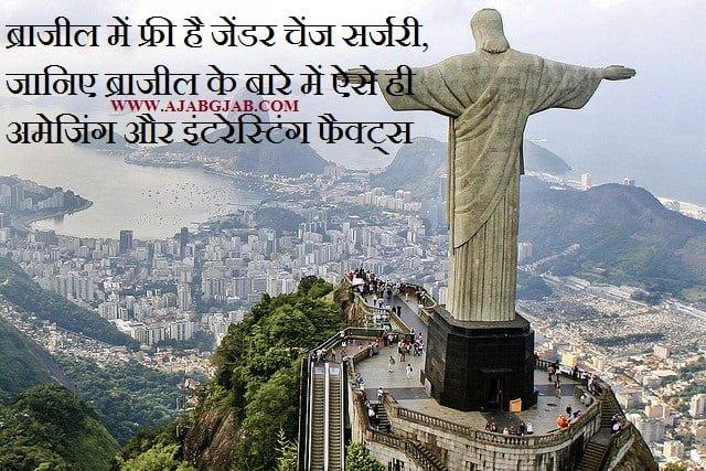 Amazing And Interesting Facts About Brazil, Hindi,