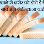 व्हाइट ब्रेड खाने से शरीर को होते है ये नुकसान, जानने के बाद आप नहीं खाना चाहेंगे ब्रेड