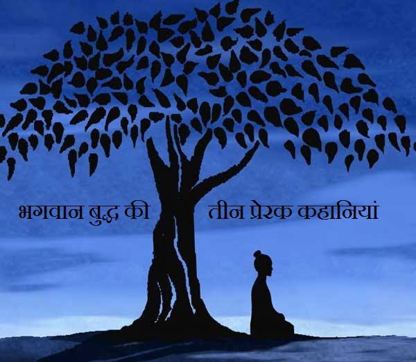 Hindi Story Of Lord Buddha, Buddha katha, Kahani,