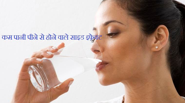 Side Effects of Not Drinking Enough Water in Hindi