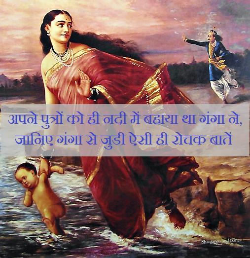 Story Of Maa Ganga in Hindi, Ganga Nadi ki Kahani, Facts, Interesting