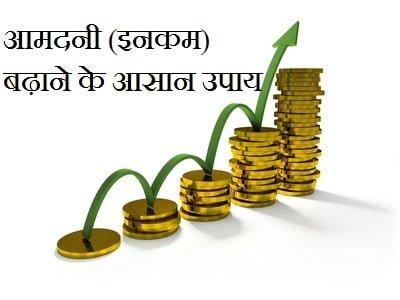 Income Badhane Ke Upay, Hindi,